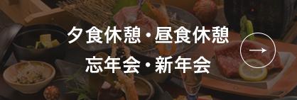 夕食休憩・昼食休憩・忘年会・新年会