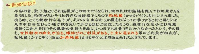 加寿地蔵info