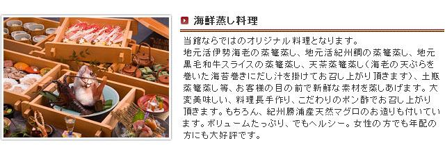 海鮮蒸し料理