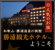 人気のお宿 勝浦観光ホテルへようこそ